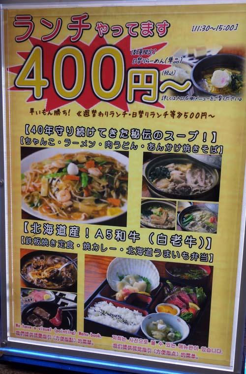 札幌相撲茶屋狸小路 ぽんぽこ亭 北海道うまいもん笑舗(北海道すすきの)メインが肉・魚・逸品のお得ランチ!
