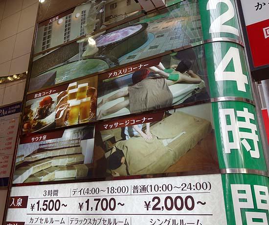 カプセルホテル レインボー総武線・葛飾区・新小岩店(東京)大浴場が充実している老舗店