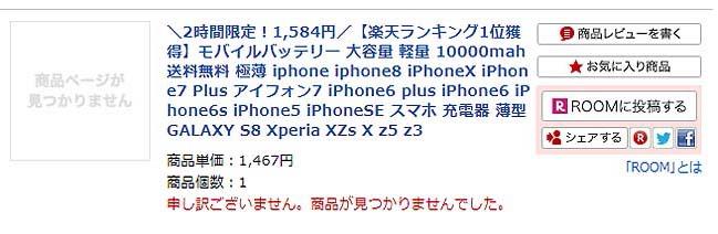 2018年旅準備もいよいよ本格化!モバイルバッテリー10000mA(1467円)で購入レビュー