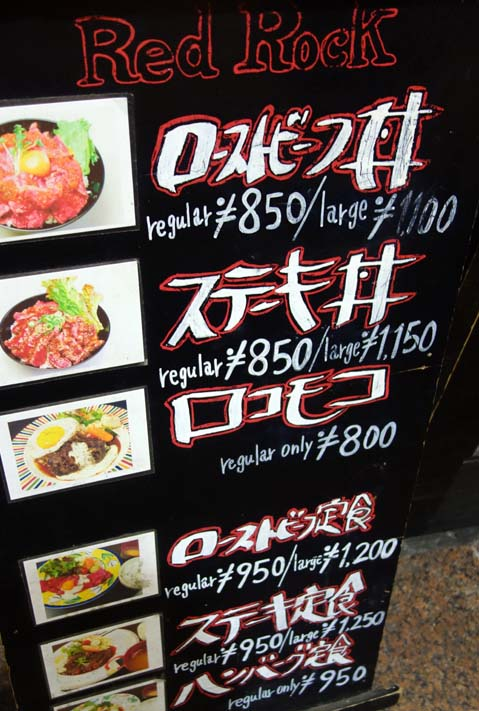 レッドロック[Red Rock](兵庫神戸三宮)ボリューム満点!いつも大行列のローストビーフ丼
