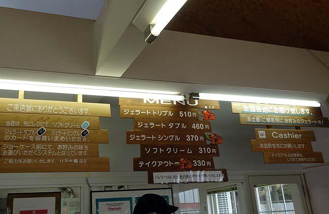 リスの森(北海道網走)本場イタリアの大会でも優勝したジェラート専門店でトリプル食い!