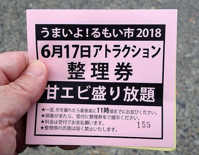 夏の北海道日帰り旅シリーズ♪初っ端は留萌へ直行!海鮮三昧をしに「るもい市」2018へ