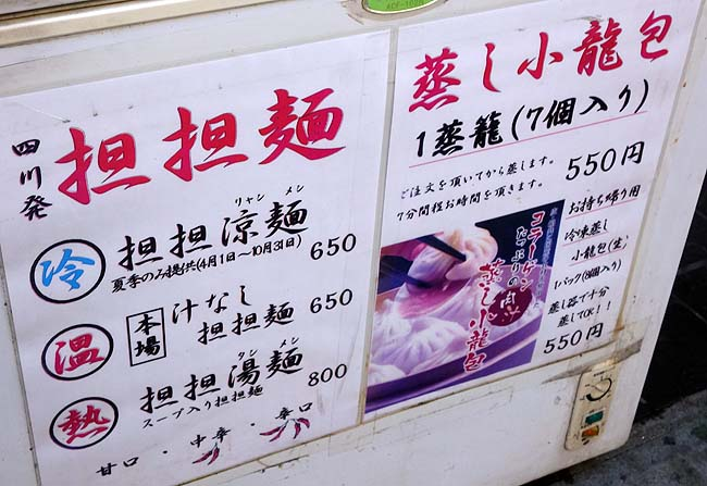 龍輝(東京)戸越銀座食べ呑み歩きの3軒目は「焼き小籠包」をテイクアウトして呑む!
