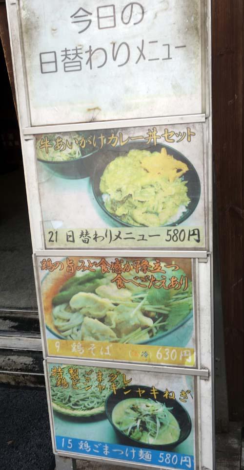 蕎麦 さだはる 西新橋店(東京)今回の東京立ち食いそば巡り約15店舗くらい巡った中で最高のお店