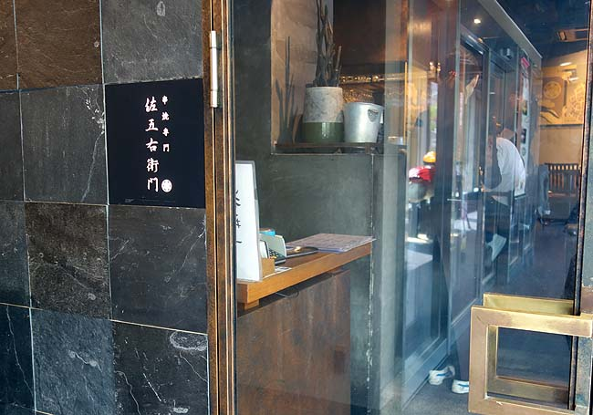 鰯の柳川鍋を食った後はランチはしごで過去最高CP値を誇る「親子丼」に出逢う?