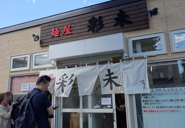 麺屋 彩未(北海道札幌)北海道で一番人気!行列必至の味噌らーめんの味はいかに?