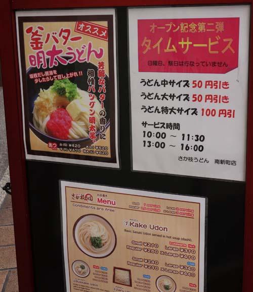 さか枝うどん 春日店(香川高松)うどんを4日間食い続けた最後はさすがに飽きてカレーうどん