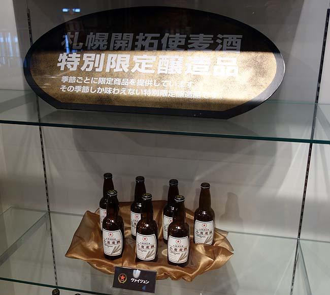札幌開拓使麦酒醸造所・見学館(北海道サッポロファクトリー)こじんまりとした入場無料ビール博物館