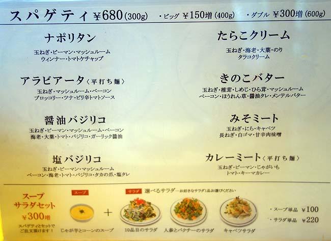 関谷スパゲティ(東京中目黒)自家製麺のパスタ専門店で「ウニ生麺のホタテ炙りウニのせクリームパスタ」
