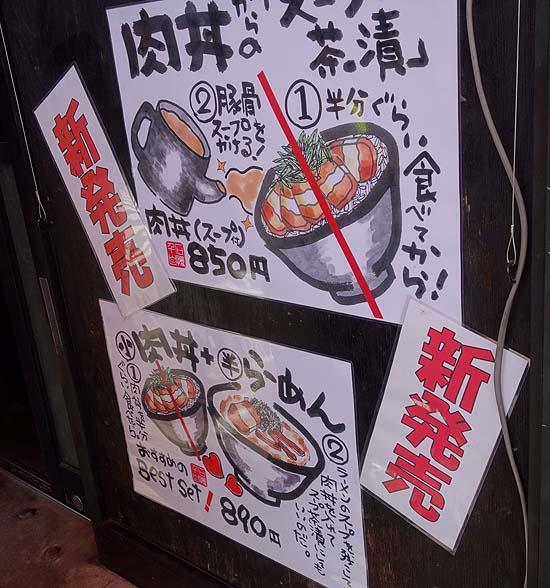 千石自慢らーめん 本店(東京駒込)背脂チャッチャ系豚骨醤油の大行列ラーメン店