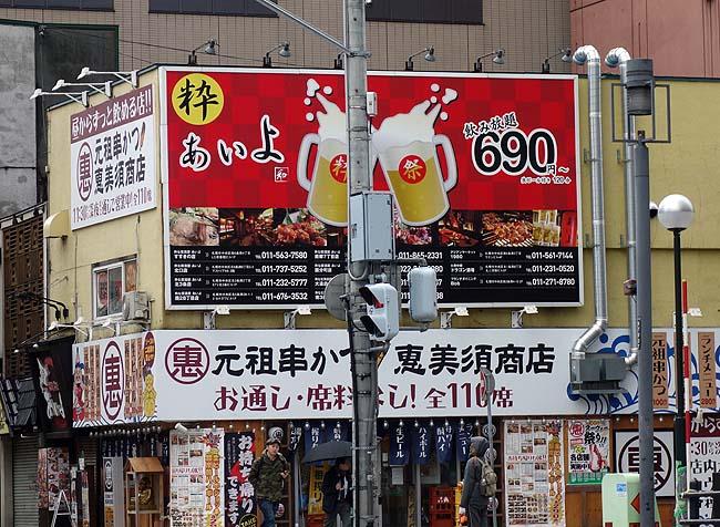この日は海外へ向かう前に札幌へ前乗りです♪では海鮮ランチをはしごで2軒食いましょうかい
