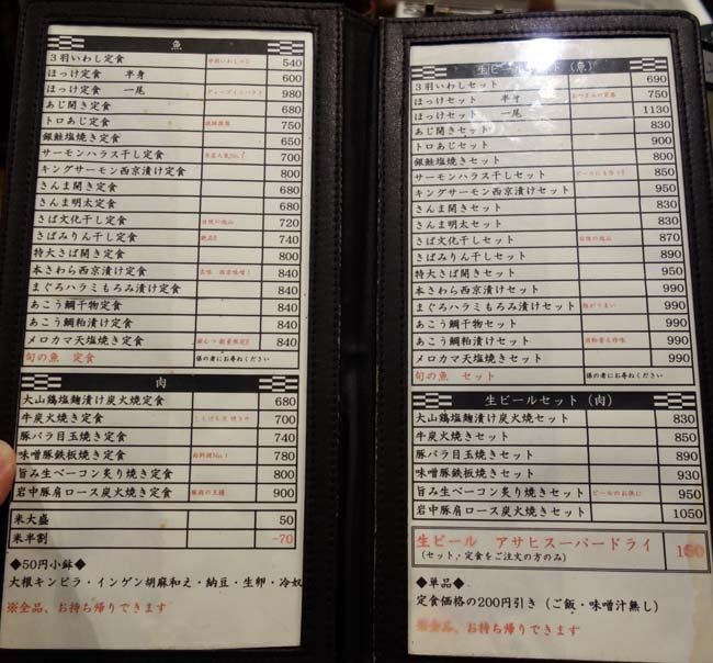 しんぱち食堂 西武新宿店(東京)注文を受けてから炭火で焼き上げるリーズナブルな焼魚定食チェーン「さんま明太定食」