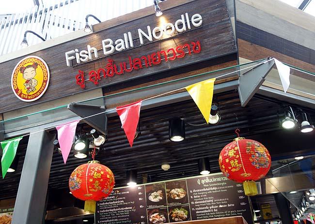 バンコク最後のめしは「サイアムセンター」のフードコートで!海南鶏飯と魚団子入りヌードル