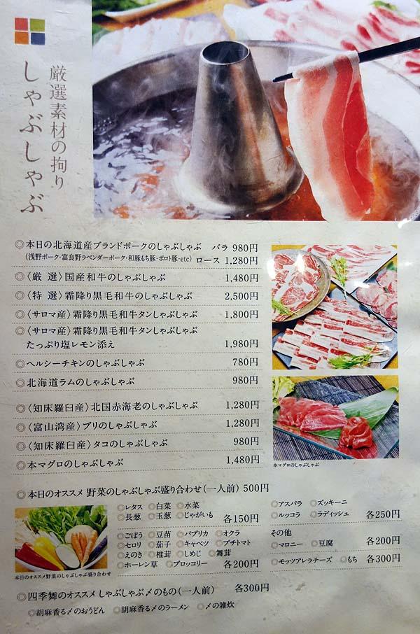 和&ヴィラリゾート個室 美食ダイニング 四季舞 札幌駅前店(北海道)豚しゃぶカレーうどん