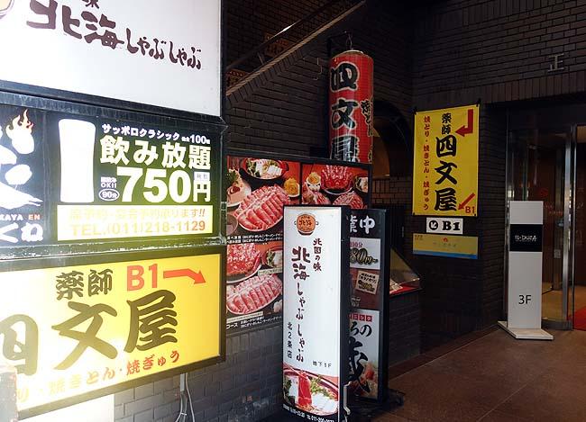 四文屋 北2条店(北海道札幌)この北の地では非常に安価で本格派の東京系列やきとん店