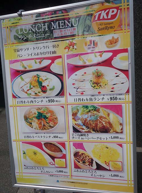 サンレモ[San Remo](北海道札幌)アパホテルレストラン日替わり中華メニュー天津丼