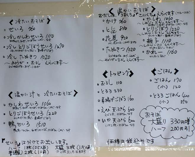 手打蕎麦のたぐと(北海道札幌)行列大人気手打ちそばで洗練されたせいろ2枚