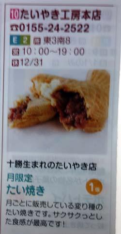 たいやき工房 本店(北海道帯広)スイーツめぐり券を使って6軒目「チーズたい焼き」