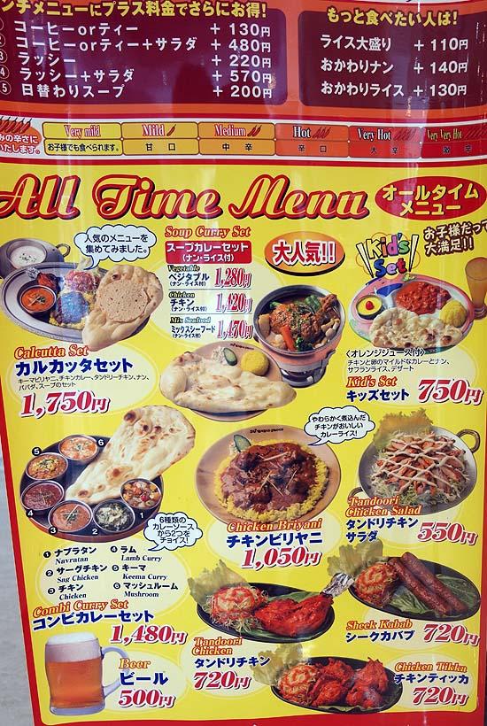 タージ・マハール[Taj Mahal]ファクトリー店 (北海道)1200円でインド料理食べ放題のランチバイキング