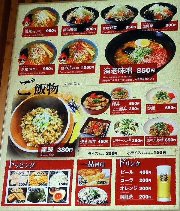 拉麺 鷹の爪 宮前店(北海道)旭川らーめんの急成長店で濃厚味噌とコクのある黒醤油を