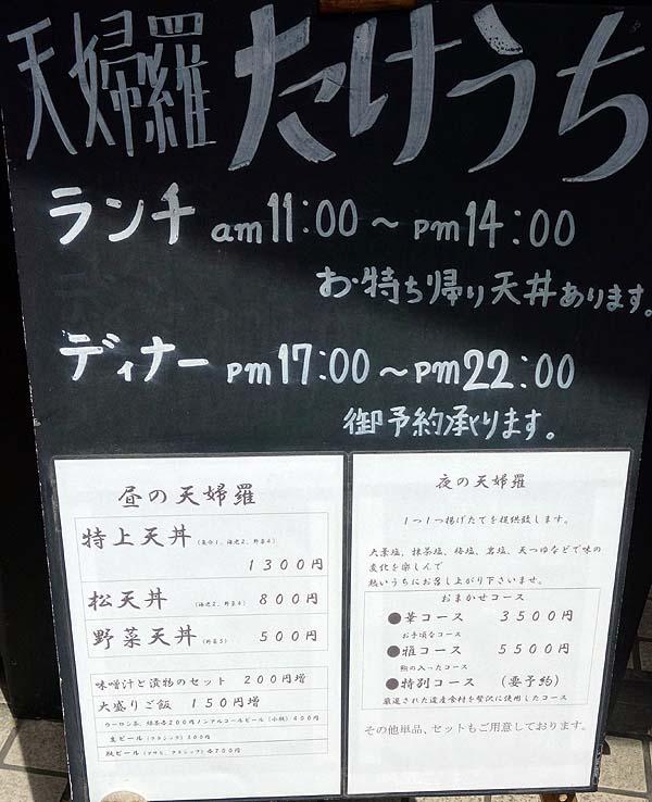 天婦羅 たけうち(北海道)1日10食限定!繊細で軽いタッチが特徴の穴子天丼