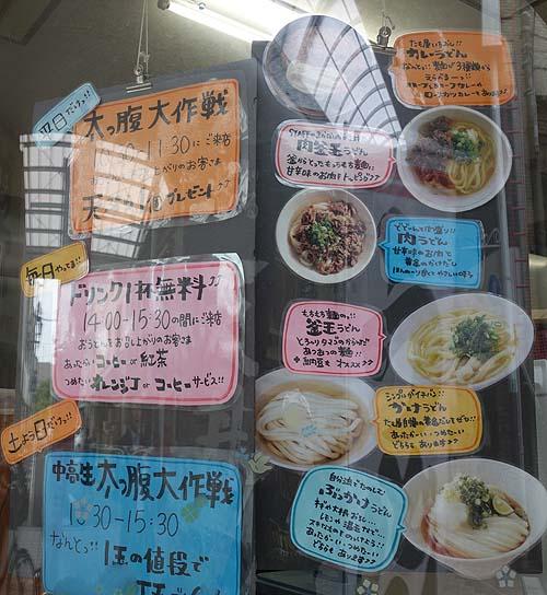 たも屋 女道場(香川高松)たっぷりええ風味の黄金の出汁!ひやかけうどんをいただく