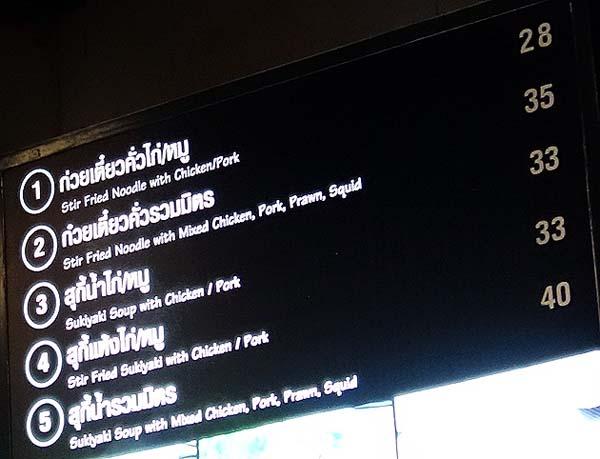 ターミナル21(タイ・アソーク)バンコクナンバー1に充実してるフードコートかも?幅広米麺のパッタイ