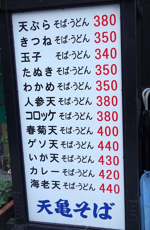 天亀そば(東京神田)24時間営業の自家製天ぷらの旨い立ち食い蕎麦