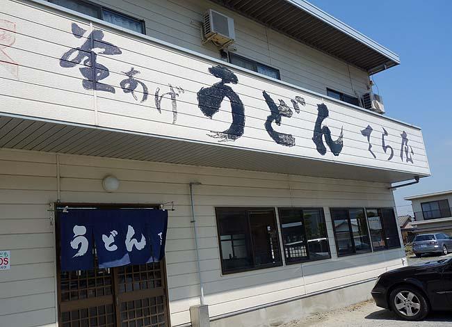 てら屋うどん(香川高松円座)出汁がしっかりエッジの効いたぶっかけうどんは秀逸!