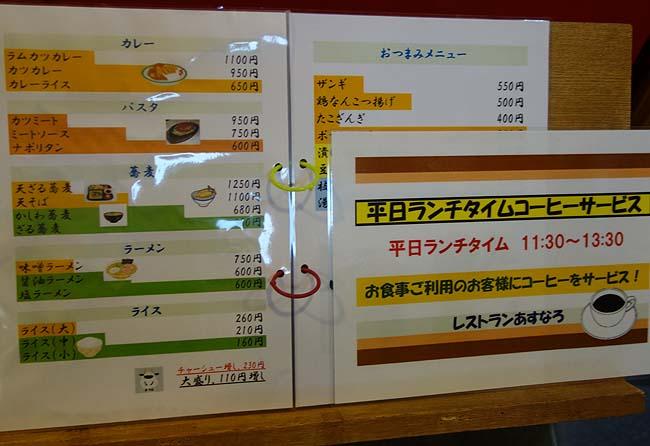 ホテル・テレーノ 気仙(北海道標茶)1泊2食付き6500円の限定数簡略化夕食のその味はいかに?