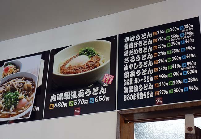 讃岐手打ちうどん てっちゃん(香川坂出)ちょい変わり種♪肉味噌温玉うどん