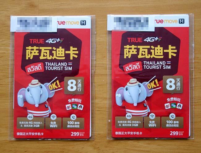 Wimax2+ W04 ポケットWi-Fiルーターは海外で使えるSIMフリー端末だと判明!タイにて「True move H」プリペイドSIMでネット接続完了