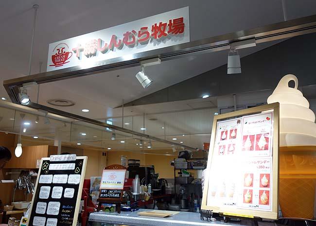 十勝しんむら牧場 帯広エスタ店(北海道)スイーツめぐり券を使って4軒目「ミルクジャムワッフルとミニソフトクリーム」