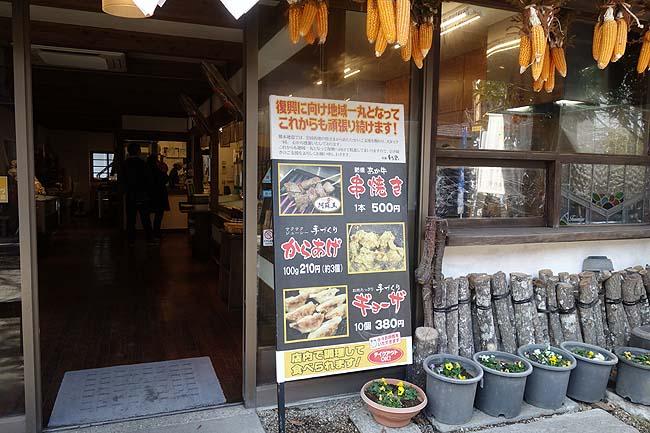 阿蘇 とり宮(熊本)馬肉のコロッケと畑のメンチカツをその場で買い食い♪