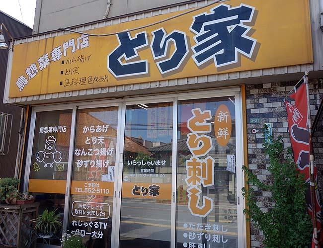 鶏惣菜専門店 とり家(大分市)今時珍しい鳥生肉系が売ってる店で生レバー刺し♪