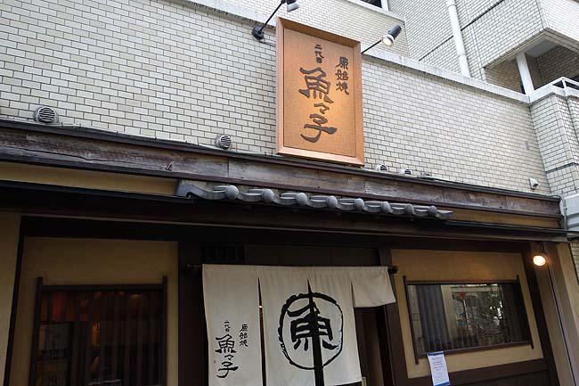 新宿の平日限定魚料理の店でランチはしご!そして東京のシンボルの真下にやって来ました