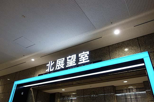 東京で見る無料夜景スポットはやっぱここが最高だね「東京都庁展望室」地上202m45階(新宿)