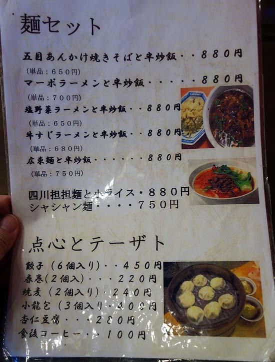 中華料理 唐韻(北海道札幌美園)大好物コンビ!五目あんかけ焼きそばと半炒飯のセット