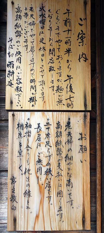 そば切 雨耕庵(北海道札幌)住宅街普通の民家がお蕎麦屋さんで田舎と丸抜き2色蕎麦