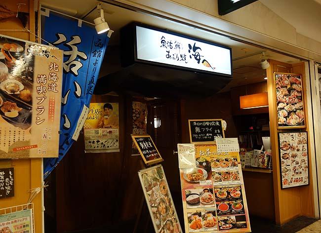 海へ APIA店(北海道札幌駅)居酒屋さんのランチタイムにて「塩ザンギ定食」