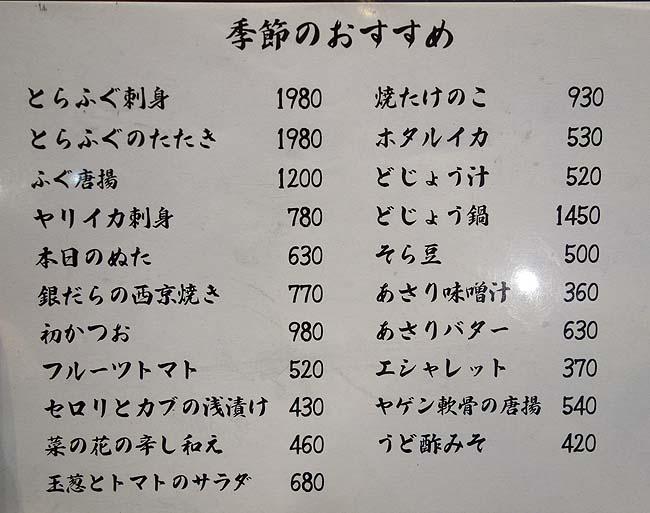 池袋 うな鐵 ~ この鰻串だけは東京でないと食えないから必ずどこかで食べたいグルメ