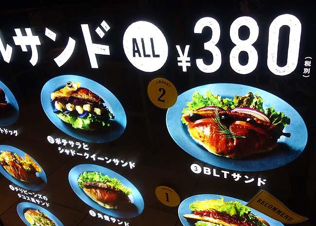 山猫バル サンドウィッチ―ズ(北海道札幌)ランパスでエビマヨとBLTサンドをテイクアウト