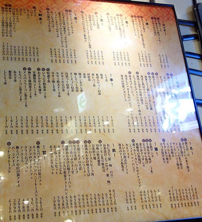 和ダイニング 山の猿 ラフィラ店(北海道札幌すすきの)ご飯大盛りジューシーチキンカツ定食