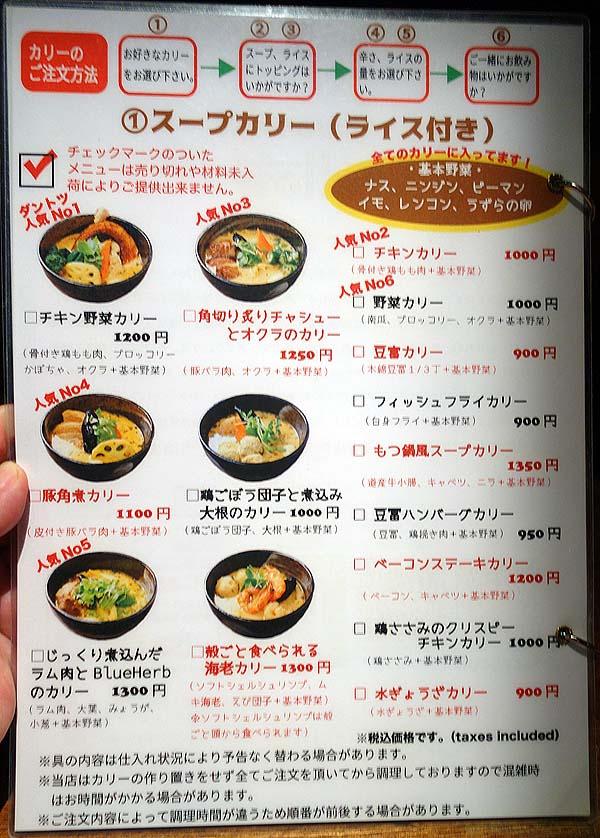 スープカレー イエロー[yellow](北海道札幌)平日ランチ数量限定800円!豚トロの塩ダレスープカリー