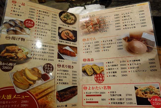 よかたい 総本店(福岡博多駅前)立ち飲みゾーンはお通し代不要!博多らしい大衆酒場居酒屋