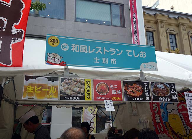 旭川駅前から買物公園のストリートをずずっと食べ歩き♪こりゃ楽しいわ「北の恵み 食べマルシェ」2019