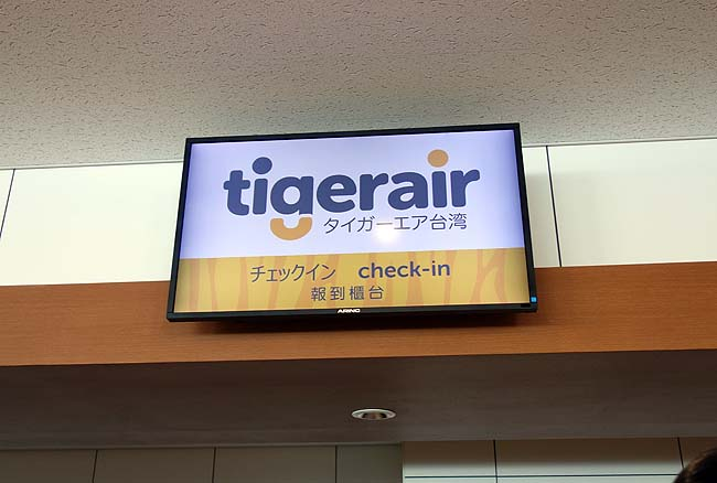 今回避寒旅の出発地は「旭川空港」から!果たしてその飛び立つ地はいずこへ?
