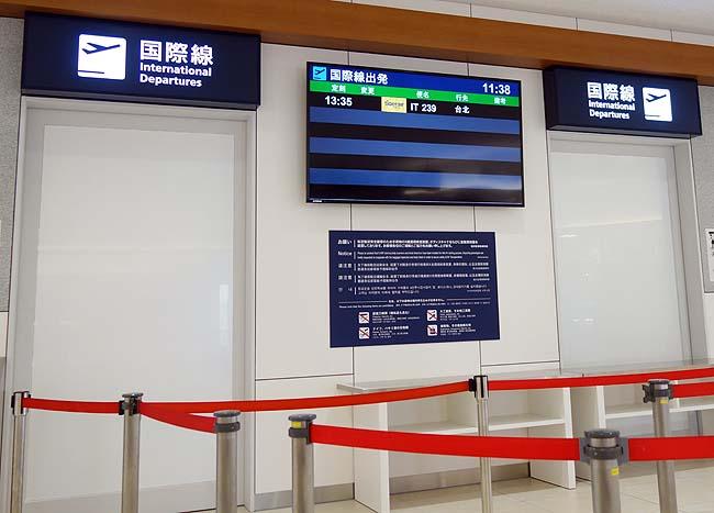 避寒旅最初の目的地は「台湾」旭川と違って温暖な冬が楽しみだ♪タイガーエアチェックイン~搭乗