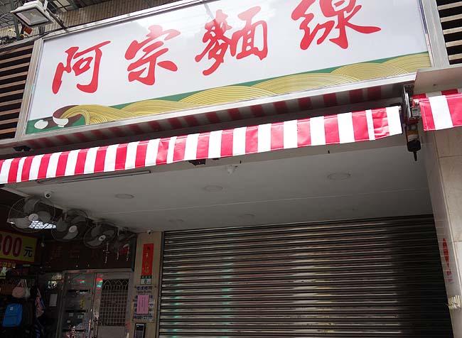 パッとしない雨降り予報の旧正月大晦日・・・いつ雨降っても避難できるよう台北の原宿「西門」をぶらつこう!