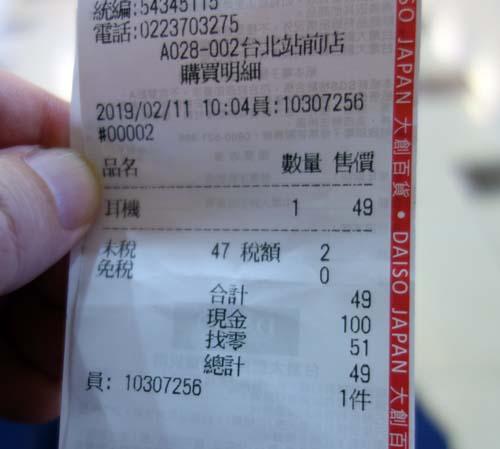 台北ドミトリー1800円宿泊やのにこんな豪華な朝食バイキングでええの?そして長距離移動へ出発!